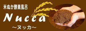 米ぬか酵素風呂 Nucca